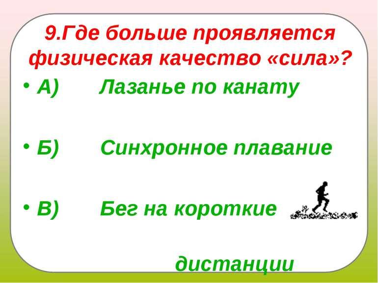 9.Где больше проявляется физическая качество «сила»? А) Лазанье по кана...