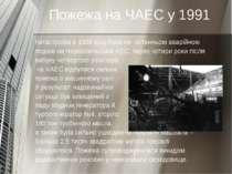 Пожежа на ЧАЕС у 1991 Катастрофа в 1986 році була не останньою аварійною поді...