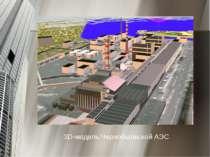 3D-модель Чернобыльской АЭС