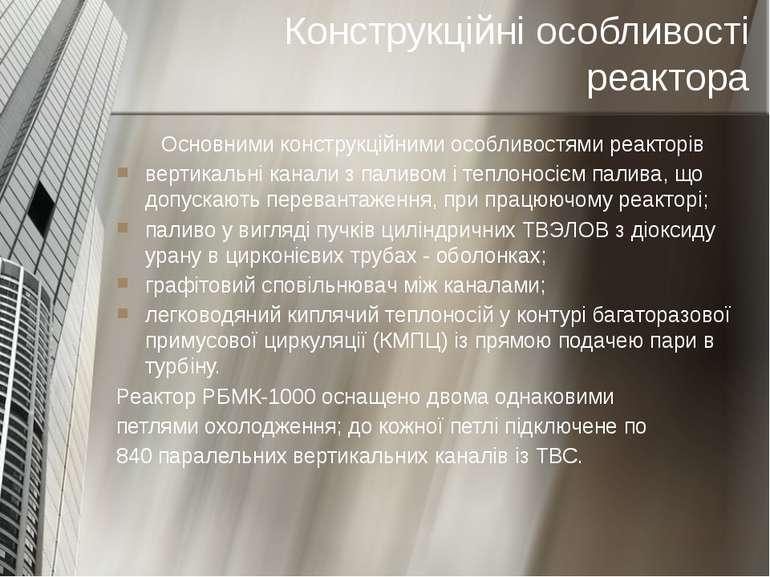 Конструкційні особливості реактора Основними конструкційними особливостями ре...