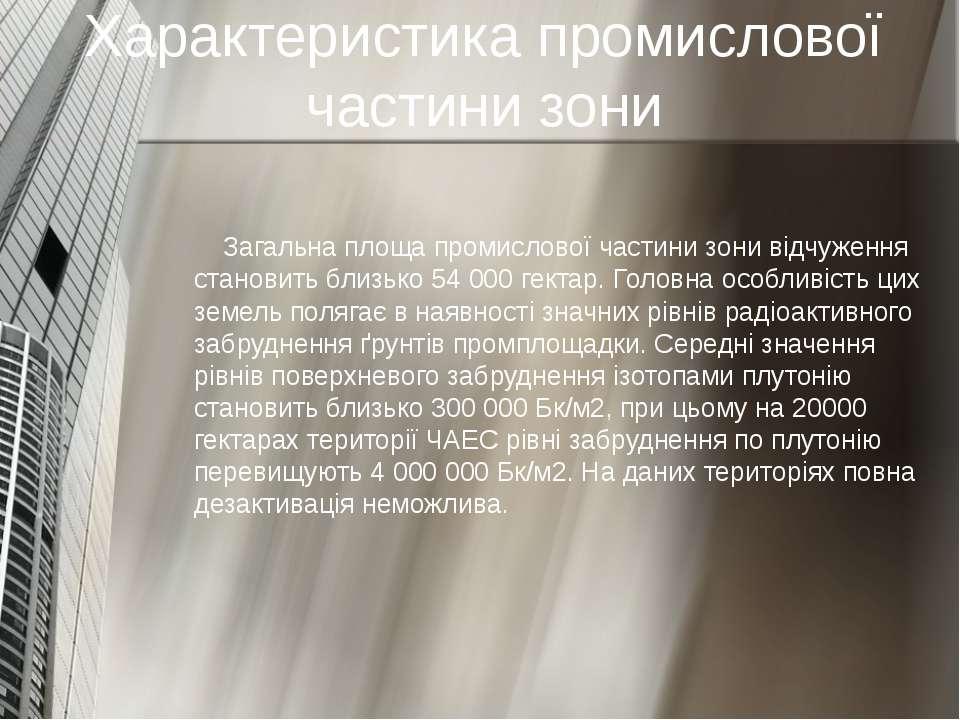 Характеристика промислової частини зони Загальна площа промислової частини зо...