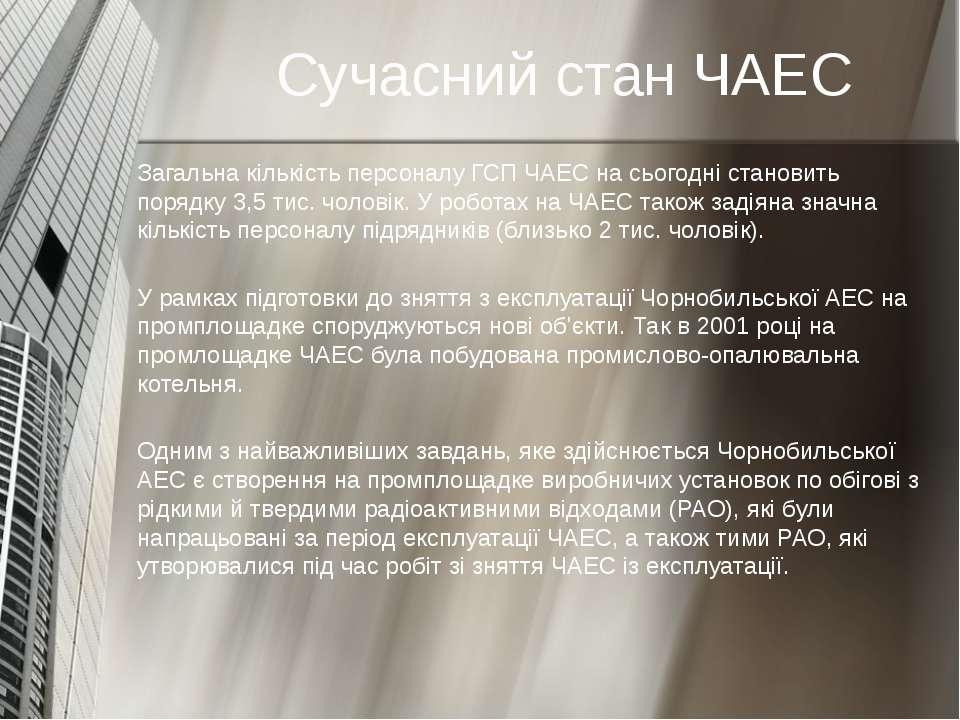 Сучасний стан ЧАЕС Загальна кількість персоналу ГСП ЧАЕС на сьогодні становит...