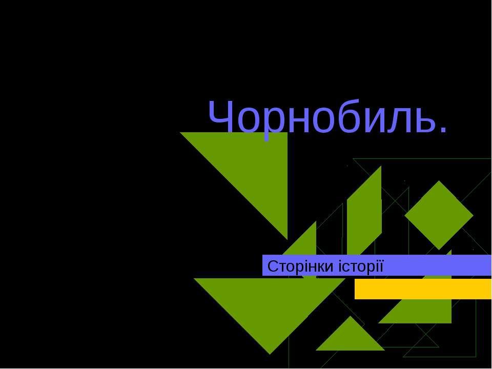 Чорнобиль. Сторінки історії
