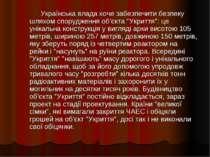 """Українська влада хоче забезпечити безпеку шляхом спорудження об'єкта """"Укриття..."""