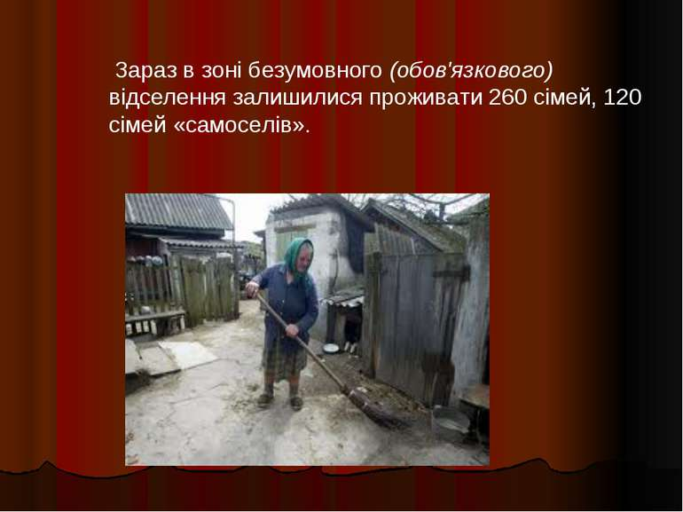 Зараз в зоні безумовного (обов'язкового) відселення залишилися проживати 260 ...