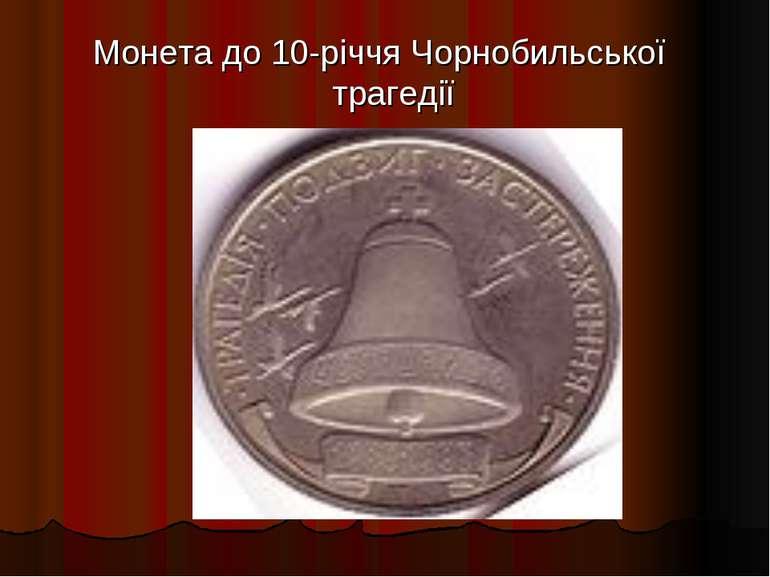Монета до 10-річчя Чорнобильської трагедії