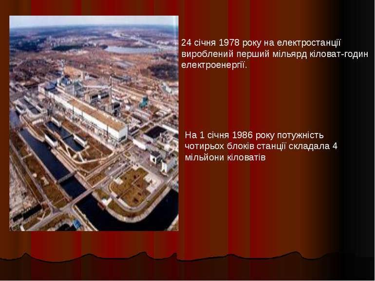 24 січня 1978 року на електростанції вироблений перший мільярд кіловат-годин ...