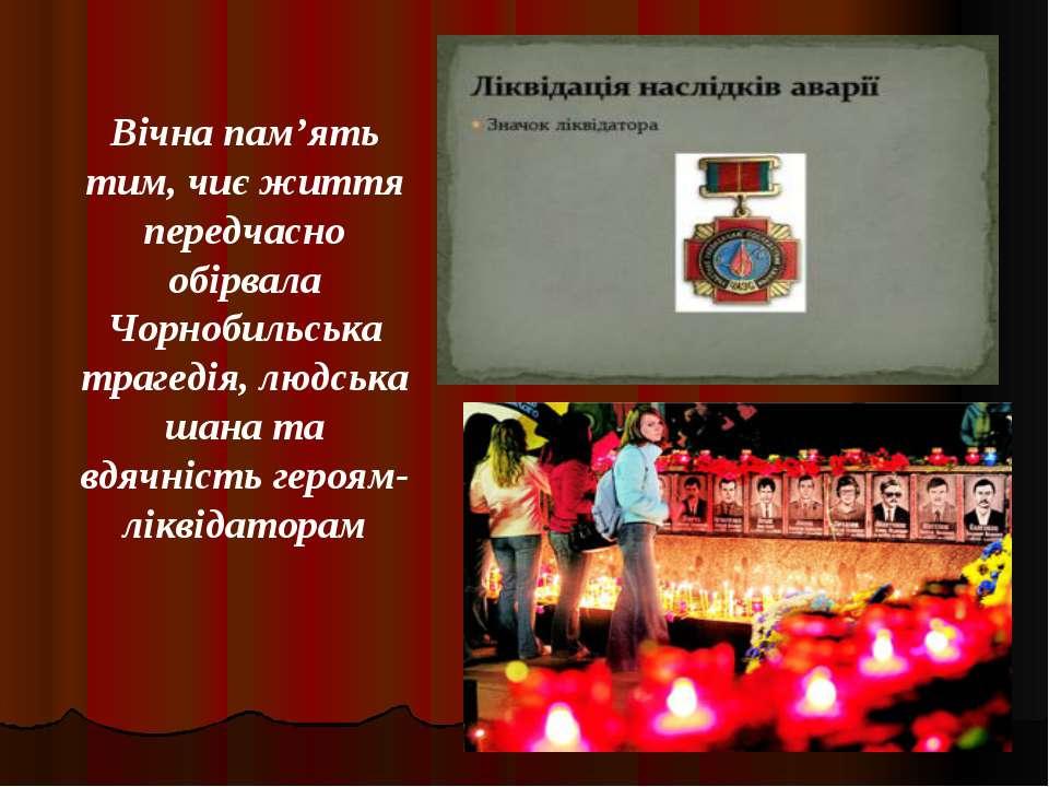 Вічна пам'ять тим, чиє життя передчасно обірвала Чорнобильська трагедія, людс...