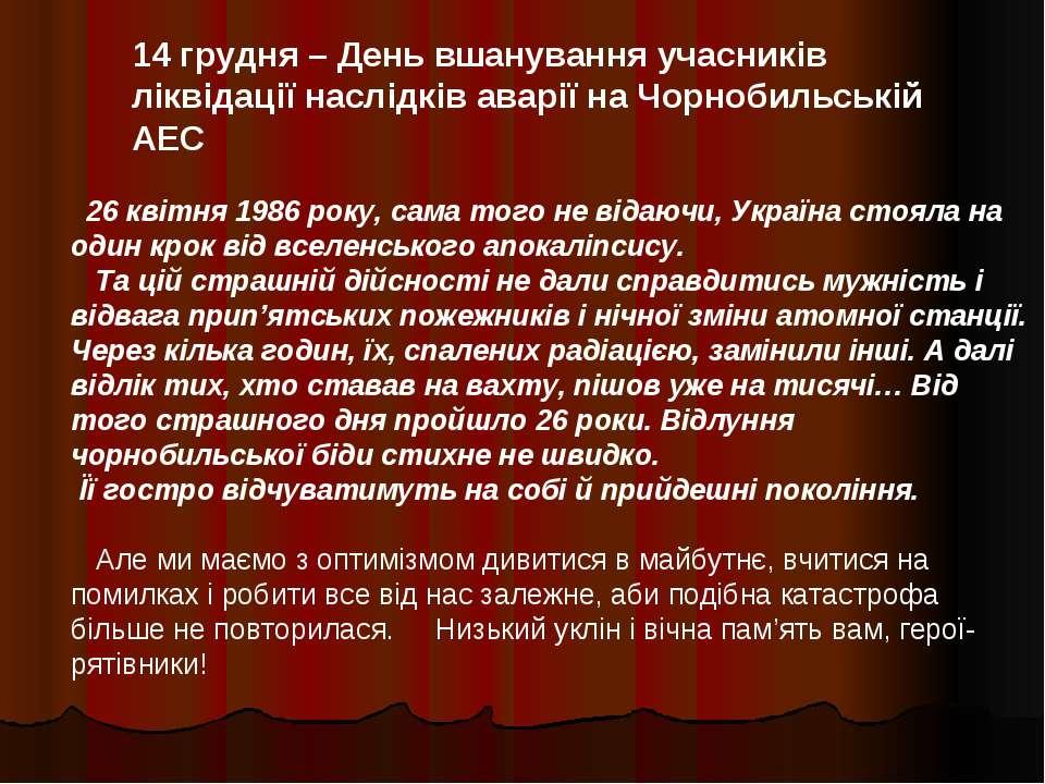 14 грудня – День вшанування учасників ліквідації наслідків аварії на Чорнобил...