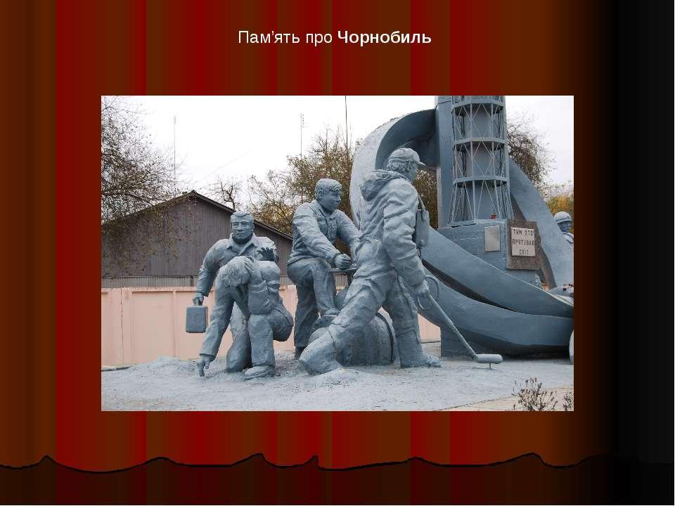 Пам'ять про Чорнобиль
