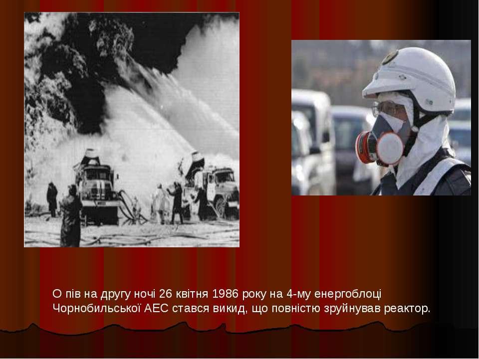 О пів на другу ночі 26 квітня 1986 року на 4-му енергоблоці Чорнобильської АЕ...
