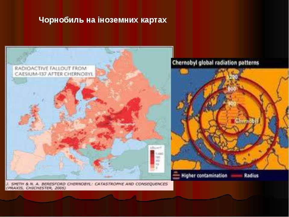 Чорнобиль на іноземних картах