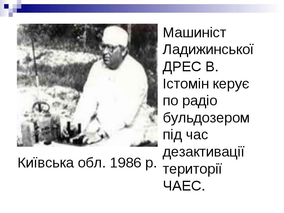 Машиніст Ладижинської ДРЕС В. Істомін керує по радіо бульдозером під час деза...