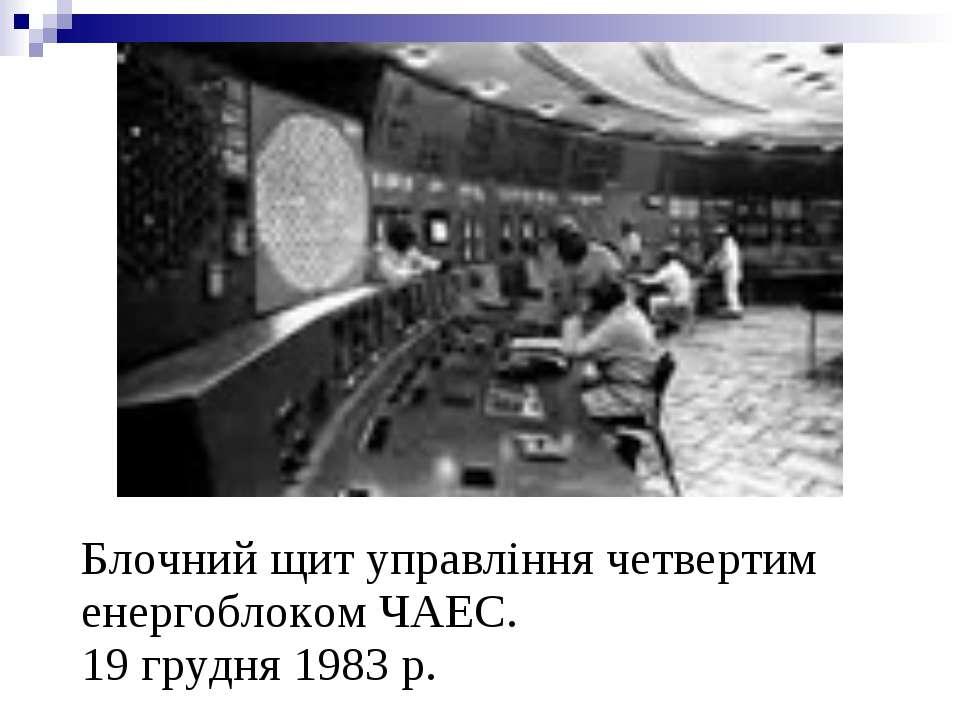 Блочний щит управління четвертим енергоблоком ЧАЕС. 19 грудня 1983 р.