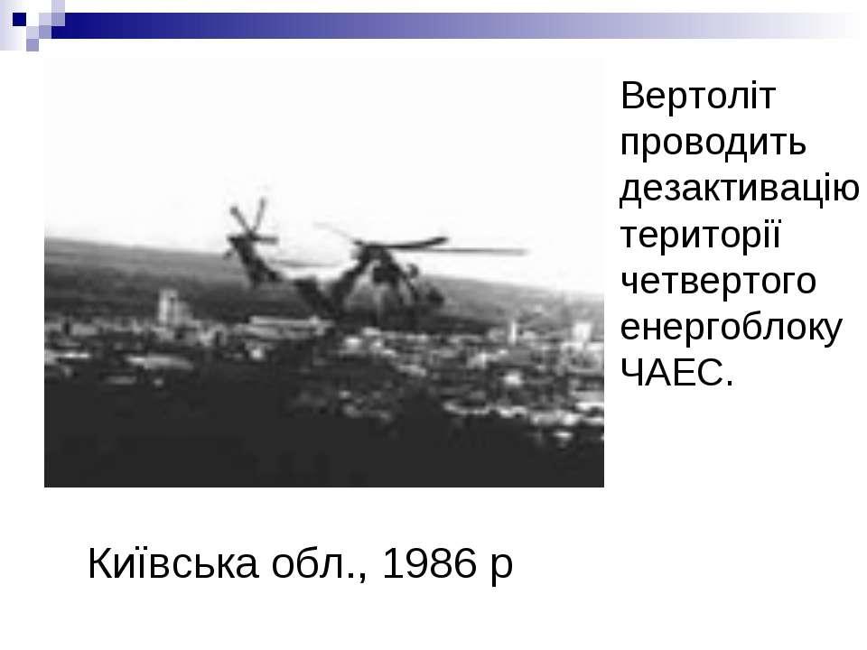 Вертоліт проводить дезактивацію території четвертого енергоблоку ЧАЕС. Київсь...