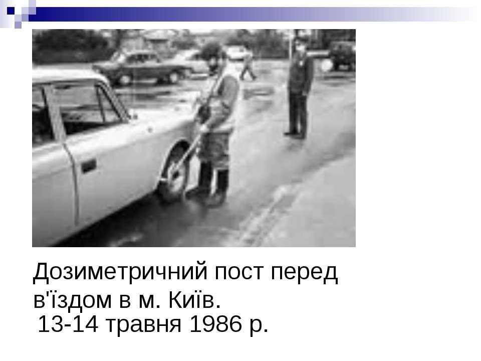 Дозиметричний пост перед в'їздом в м. Київ. 13-14 травня 1986 р.