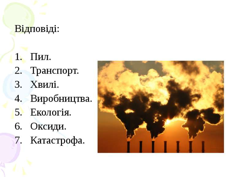 Відповіді: Пил. Транспорт. Хвилі. Виробництва. Екологія. Оксиди. Катастрофа.