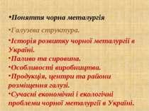 Історія розвитку чорної металургії в Україні. Паливо та сировина. Особливості...