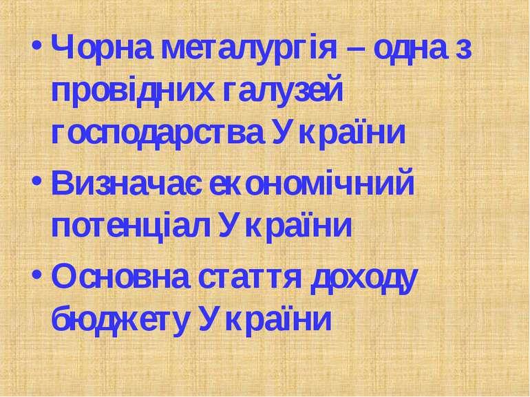 Чорна металургія – одна з провідних галузей господарства України Визначає еко...