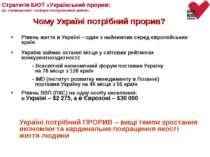 Чому Україні потрібний прорив? Рівень життя в Україні – один з найнижчих сере...