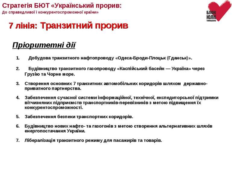 7 лінія: Транзитний прорив Добудова транзитного нафтопроводу «Одеса-Броди-Пло...