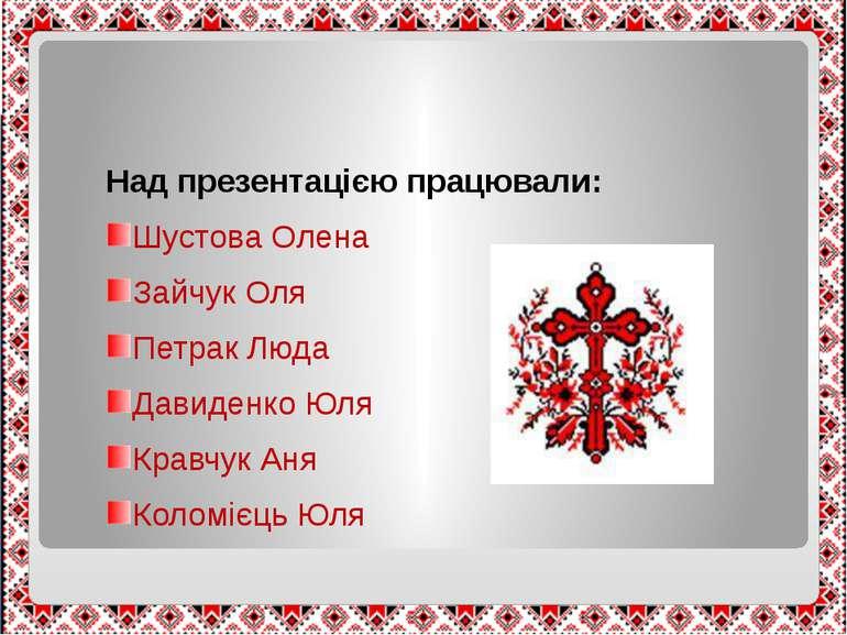 Над презентацією працювали: Шустова Олена Зайчук Оля Петрак Люда Давиденко Юл...