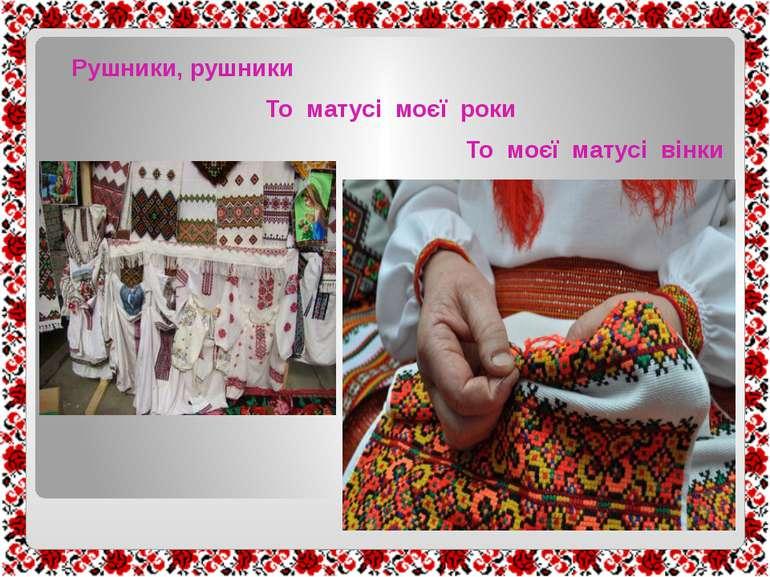 Рушники, рушники То матусі моєї роки То моєї матусі вінки