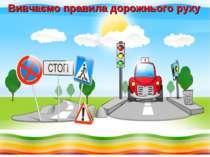 Вивчаємо правила дорожнього руху