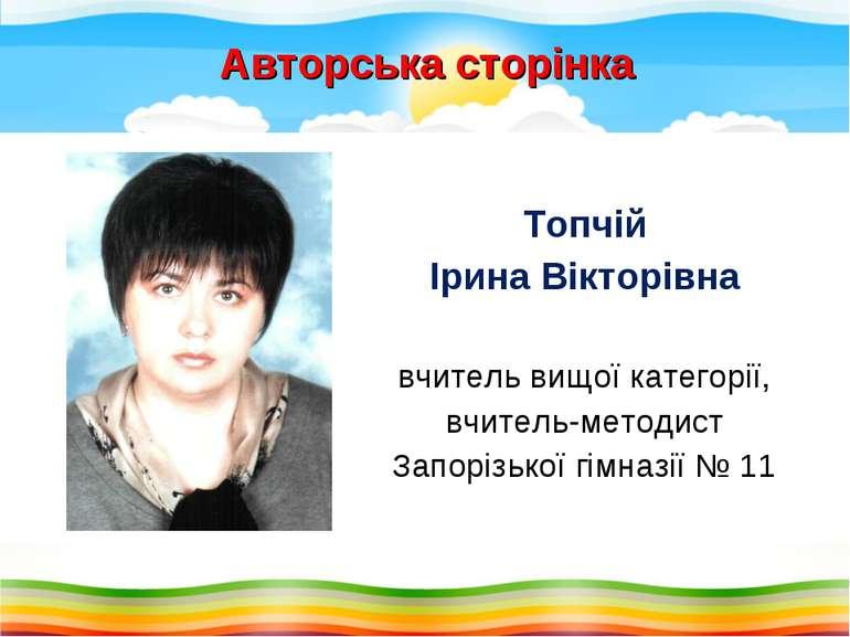 Топчій Ірина Вікторівна вчитель вищої категорії, вчитель-методист Запорізької...