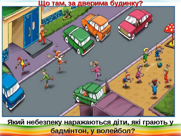 Який небезпеку наражаються діти, які грають у бадмінтон, у волейбол? Що там, ...