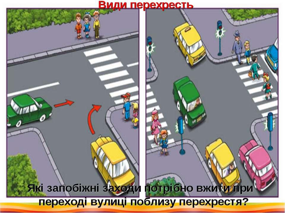 Які запобіжні заходи потрібно вжити при переході вулиці поблизу перехрестя? В...