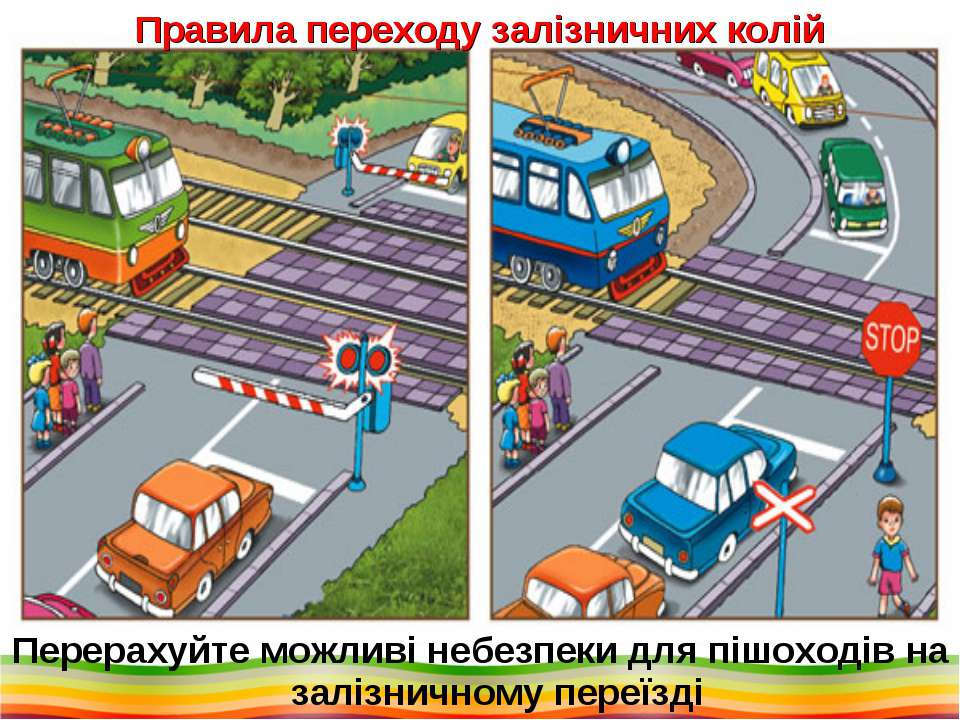 Перерахуйте можливі небезпеки для пішоходів на залізничному переїзді Правила ...