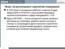 Чому і як розпочалася стратегічне планування В 2010 році Тульчинська районна ...