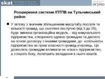 Розширення системи ІПТПВ на Тульчинський район У зв'язку з значним збільшення...