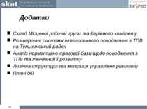 Додатки Склад Місцевої робочої групи та Керівного комітету Розширення системи...