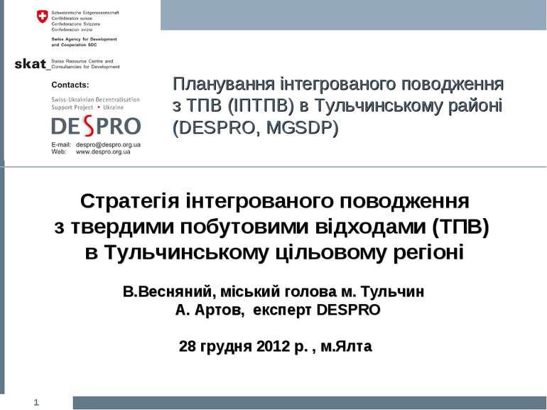 * Стратегія інтегрованого поводження з твердими побутовими відходами (ТПВ) в ...