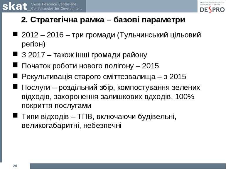 2. Стратегічна рамка – базові параметри 2012 – 2016 – три громади (Тульчинськ...