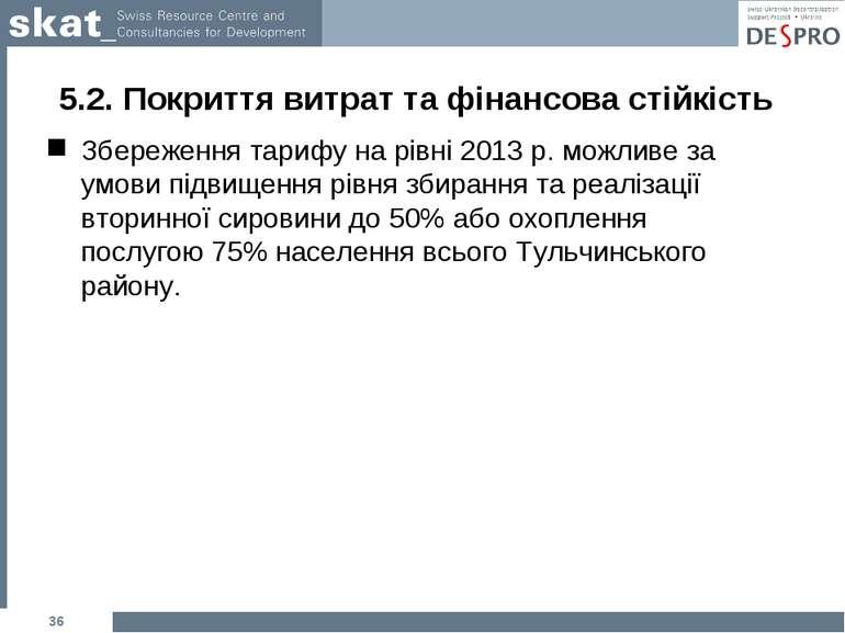 5.2. Покриття витрат та фінансова стійкість Збереження тарифу на рівні 2013 р...