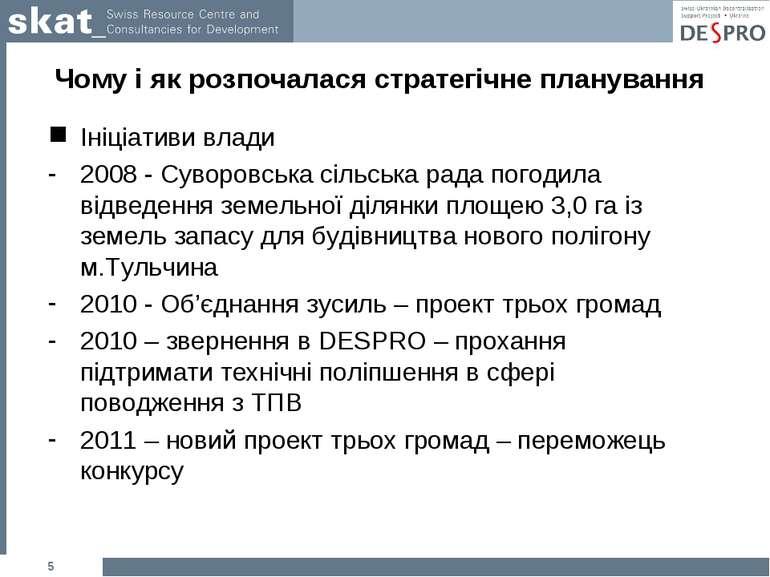 Чому і як розпочалася стратегічне планування Ініціативи влади 2008 - Суворовс...