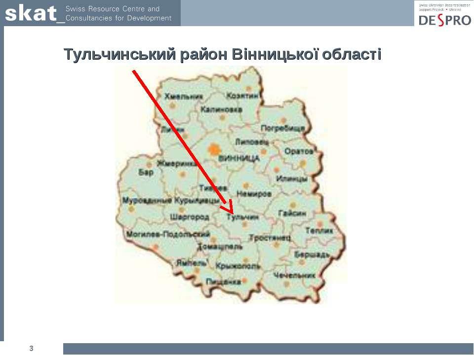 Тульчинський район Вінницької області *