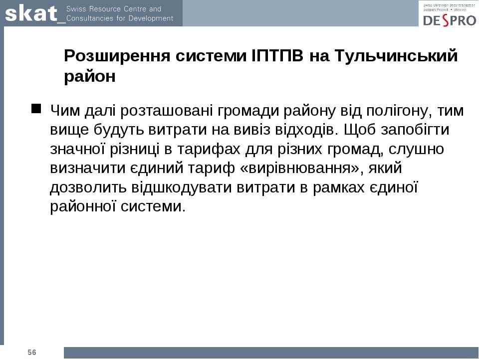 Розширення системи ІПТПВ на Тульчинський район Чим далі розташовані громади р...