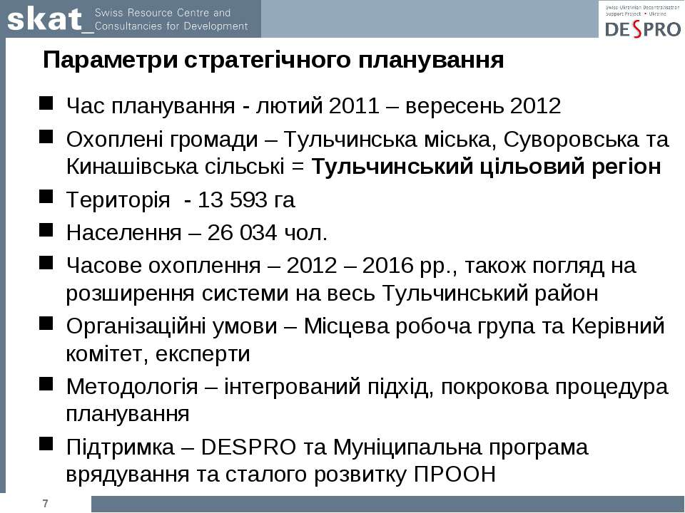 Параметри стратегічного планування Час планування - лютий 2011 – вересень 201...