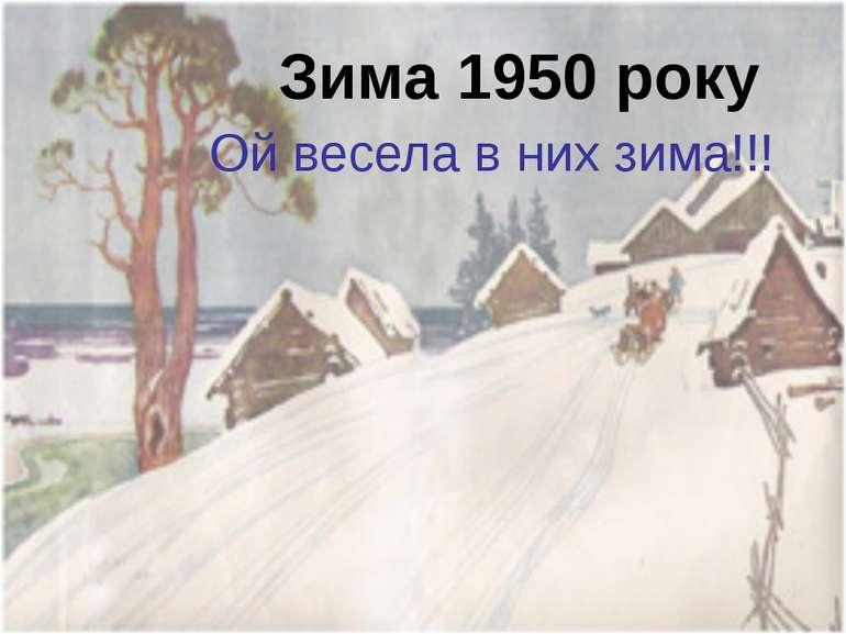 Зима 1950 року Ой весела в них зима!!!