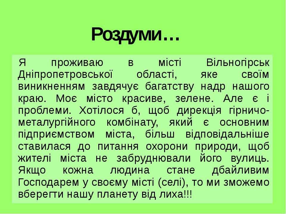 Роздуми… Я проживаю в місті Вільногірськ Дніпропетровської області, яке своїм...