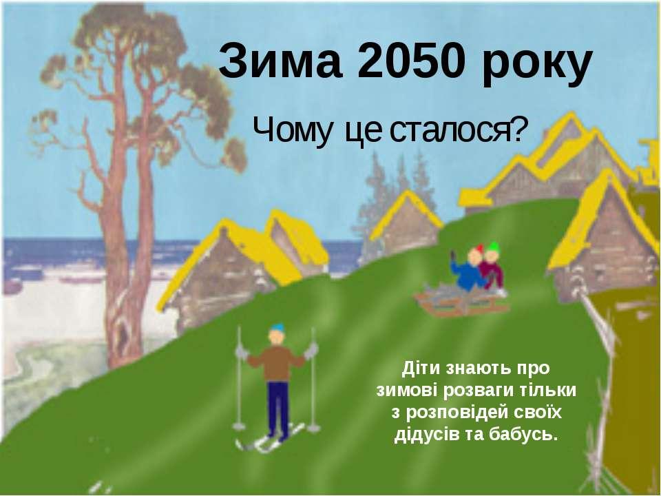 Зима 2050 року Діти знають про зимові розваги тільки з розповідей своїх дідус...