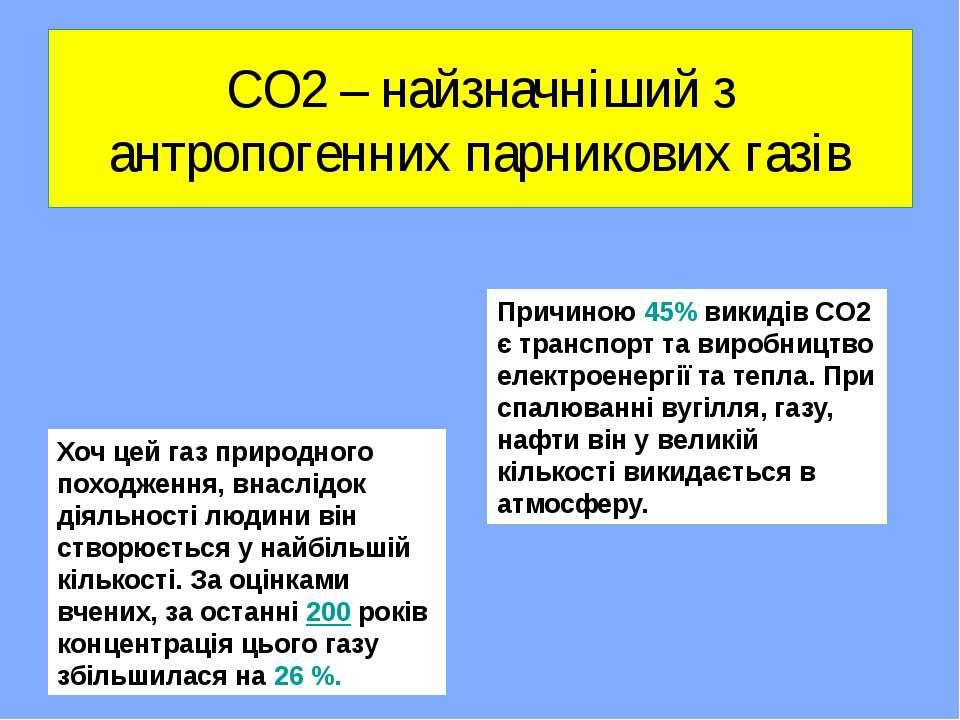 CO2 – найзначніший з антропогенних парникових газів Хоч цей газ природного по...