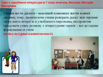 Урок к зарубіжної літератури в 7 класі вчитель Фєсєнко Вікторія Вікторівна Ум...