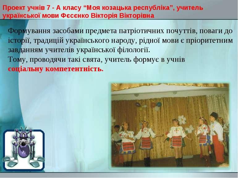 """Проект учнів 7 - А класу """"Моя козацька республіка"""", учитель української мови ..."""