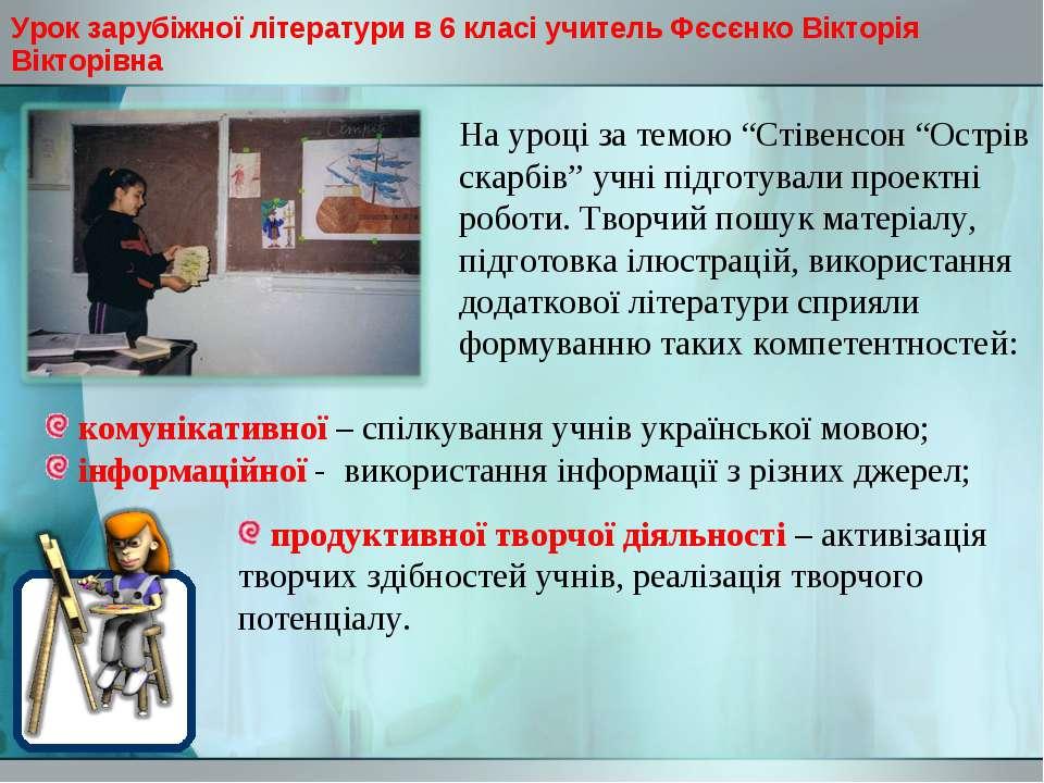 Урок зарубіжної літератури в 6 класі учитель Фєсєнко Вікторія Вікторівна На у...