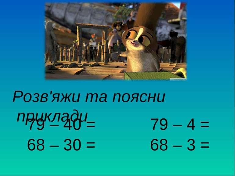 79 – 40 = 79 – 4 = 68 – 30 = 68 – 3 = Розв'яжи та поясни приклади